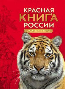 Красная книга России. Животные