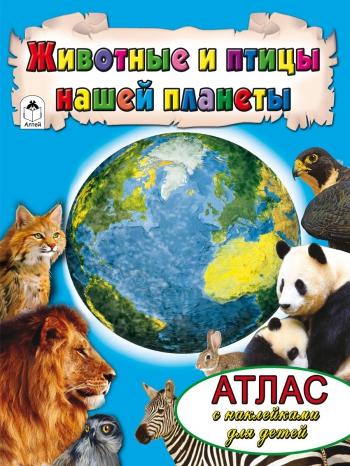 Животные и птицы нашей планеты