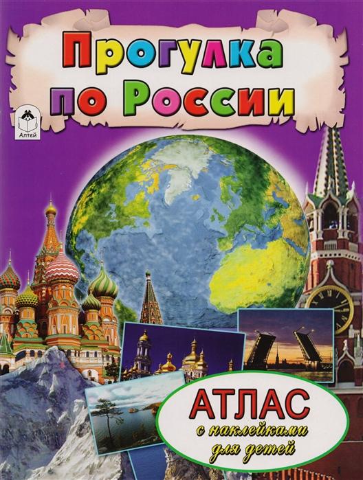 Прогулка по России
