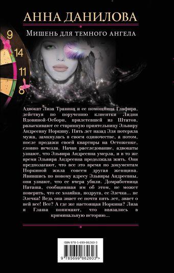 Мишень для темного ангела Анна Данилова