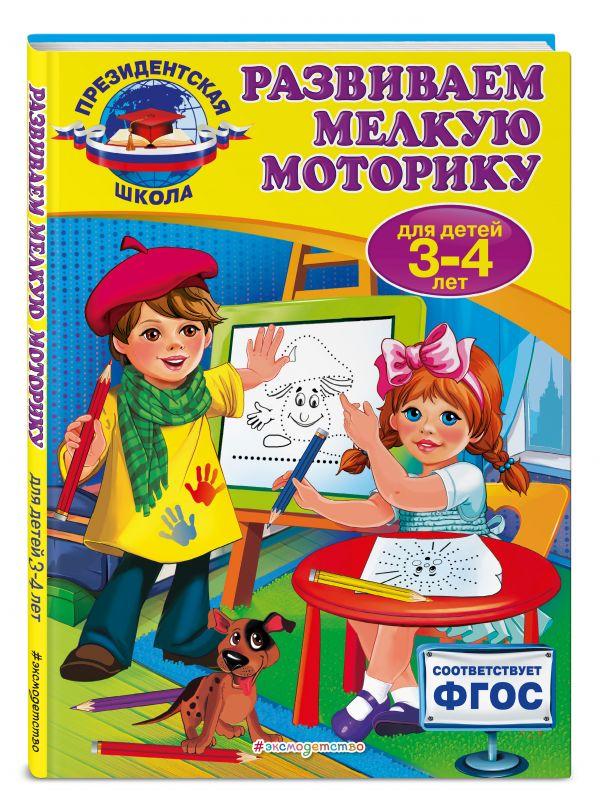 Развиваем мелкую моторику: для детей 3-4 лет Пономарева А.В.