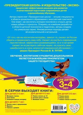 Развиваем мелкую моторику: для детей 3-4 лет А.В. Пономарева