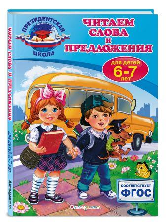 А.В. Пономарева - Читаем слова и предложения: для детей 6-7 лет обложка книги