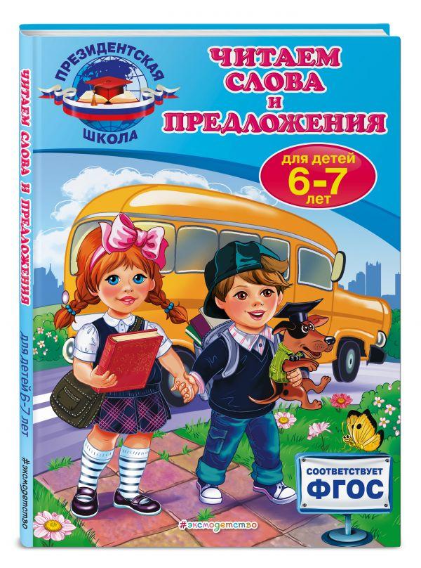 Читаем слова и предложения: для детей 6-7 лет Пономарева А.В.