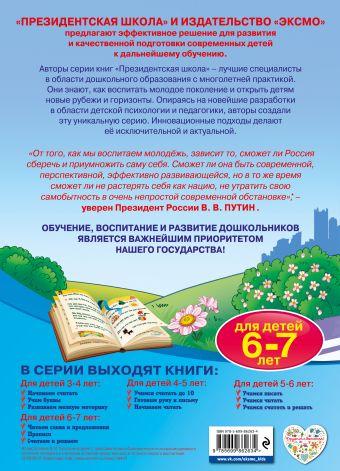 Читаем слова и предложения: для детей 6-7 лет А.В. Пономарева