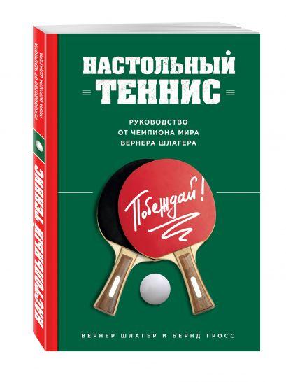 Настольный теннис. Руководство от чемпиона мира - фото 1