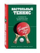 Вернер Ш. - Настольный теннис. Руководство от чемпиона мира' обложка книги