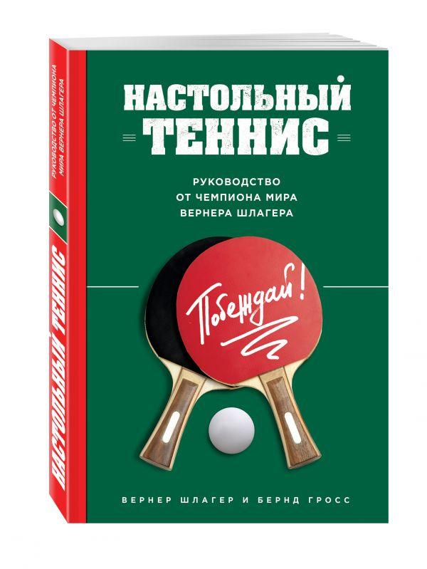 Zakazat.ru: Настольный теннис. Руководство от чемпиона мира. Вернер Шлагер