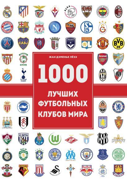 1000 лучших футбольных клубов мира - фото 1