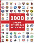 - 1000 лучших футбольных клубов мира' обложка книги