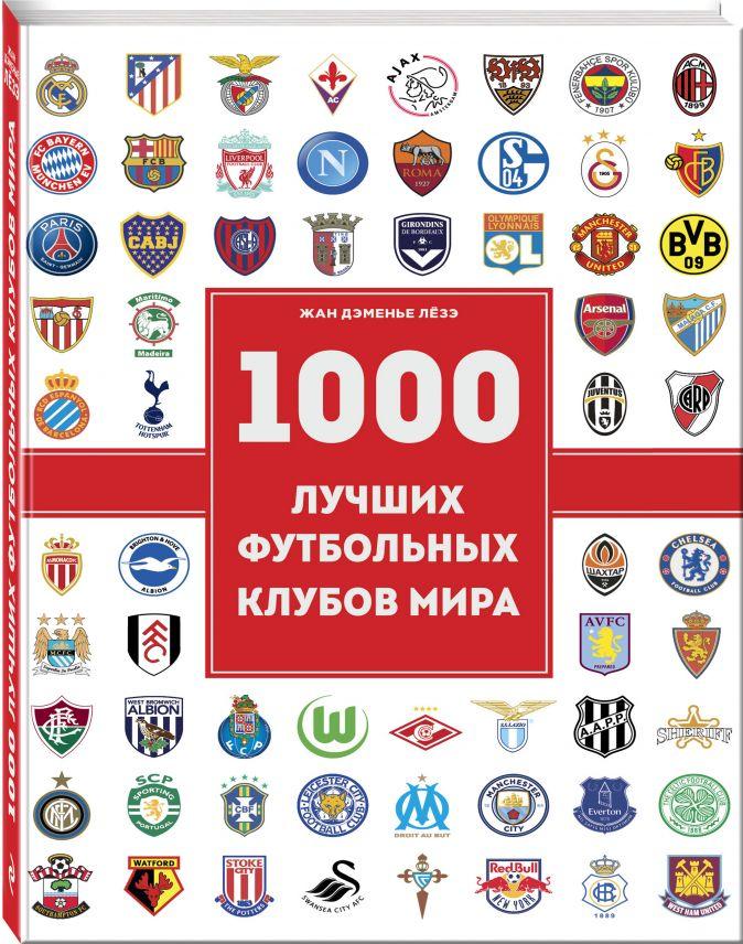 Жан Дэмонье Лёзэ - 1000 лучших футбольных клубов мира обложка книги
