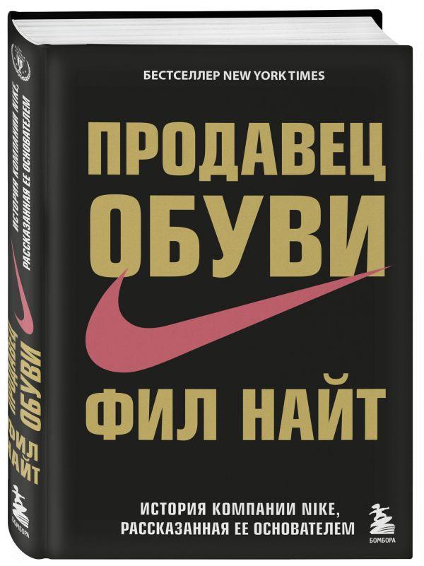 Продавец обуви. История компании Nike, рассказанная ее основателем фото