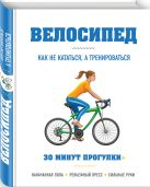 Хьюитт Б. - Велосипед: как не кататься, а тренироваться' обложка книги