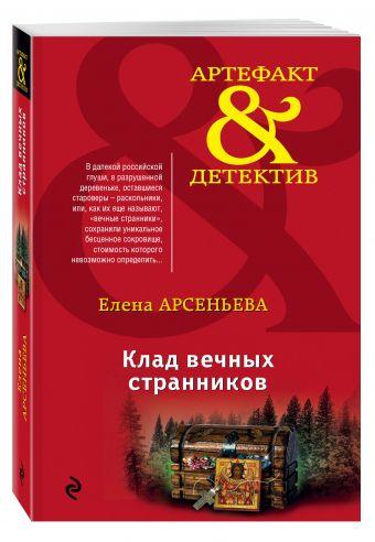 Клад вечных странников Арсеньева Е.А.