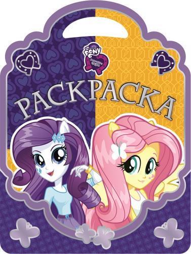 Мой маленький пони: Девочки из Эквестрии. РСУ № 1509. Раскраска-сумочка.