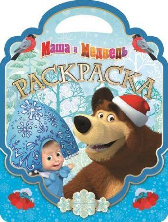Маша и Медведь. РСУ № 1513. Раскраска-сумочка.