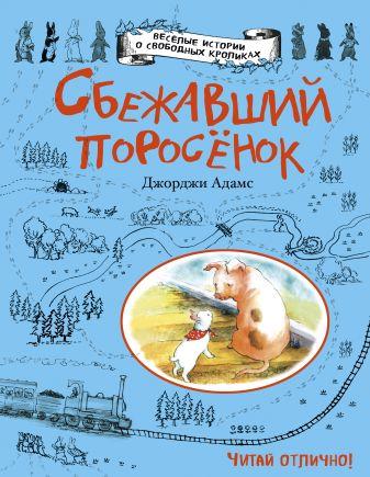 Джорджи Адамс - Сбежавший поросенок обложка книги