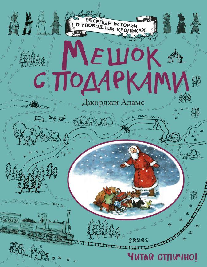 Джорджи Адамс - Мешок с подарками обложка книги