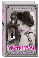 Глафира Глебова - Красота, которая убивает' обложка книги