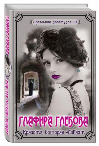 Красота, которая убивает Глафира Глебова