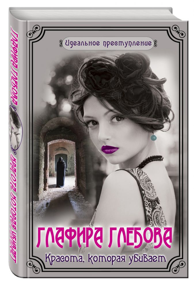 Глафира Глебова - Красота, которая убивает обложка книги