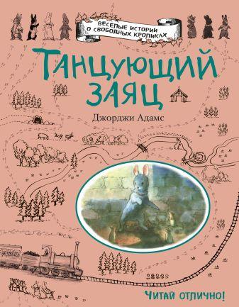 Джорджи Адамс - Танцующий заяц обложка книги