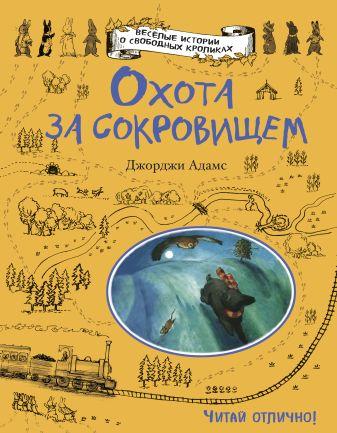 Джорджи Адамс - Охота за сокровищем обложка книги