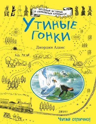 Джорджи Адамс - Утиные гонки обложка книги