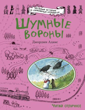 Джорджи Адамс - Шумные вороны обложка книги