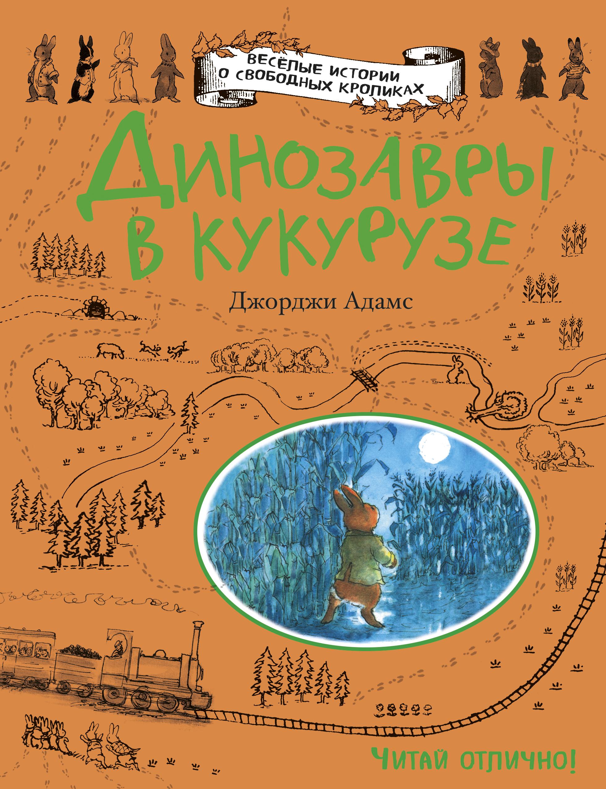 Джорджи Адамс Динозавры в кукурузе
