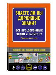 Знаете ли вы дорожные знаки? Все про дорожные знаки и разметку (Редакция 2016 года)