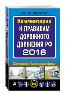 Комментарии к Правилам дорожного движения РФ с изменениями на 2016 год