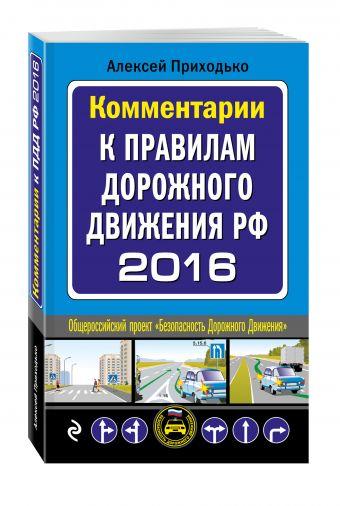 Комментарии к Правилам дорожного движения РФ с изменениями на 2016 год Приходько А.М.