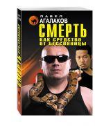 Павел Агалаков - Смерть как средство от бессонницы' обложка книги