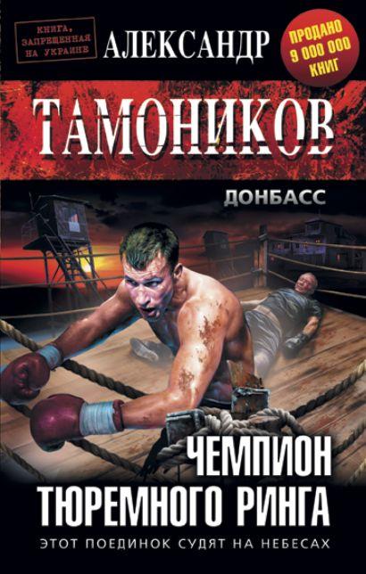 Чемпион тюремного ринга - фото 1