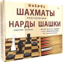 ШАХМАТЫ, ШАШКИ И НАРДЫ КЛАССИЧЕСКИЕ в большой коробке (Арт. ИН-0296)