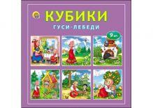 КУБИКИ ПЛАСТИКОВЫЕ 9 шт. ГУСИ-ЛЕБЕДИ (Арт. И-1378)