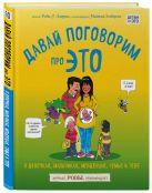 Роби Харрис, Майкл Эмберли - Давай поговорим про ЭТО: о девочках, мальчиках, младенцах, семьях и теле' обложка книги