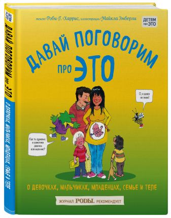Роби Харрис, Майкл Эмберли - Давай поговорим про ЭТО: о девочках, мальчиках, младенцах, семьях и теле обложка книги