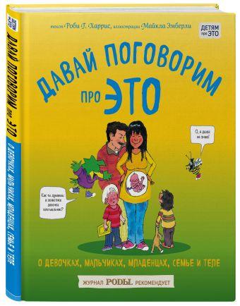 Давай поговорим про ЭТО: о девочках, мальчиках, младенцах, семьях и теле Роби Харрис, Майкл Эмберли