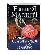 Марлитт Е. - Семь нот любви' обложка книги