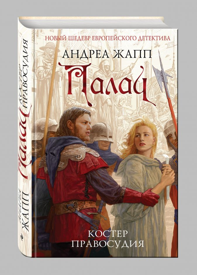 Андреа Жапп - Палач. Костер правосудия обложка книги