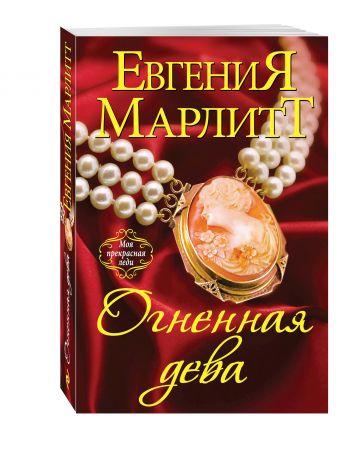 Евгения Марлитт - Огненная дева обложка книги