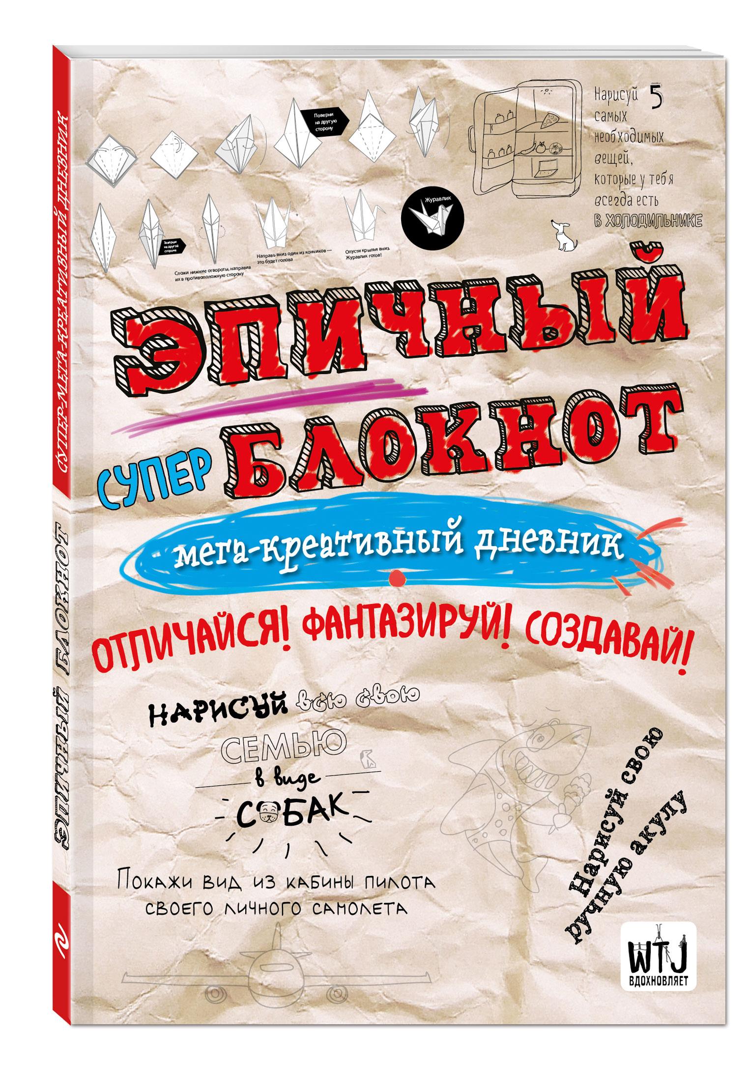 Эпичный блокнот (белый) от book24.ru