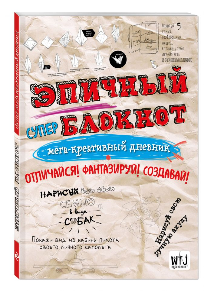 Захаров А.В. - Эпичный блокнот (белый) обложка книги