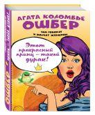 Агата Коломбье Ошбер - Этот прекрасный принц — такой дурак!' обложка книги