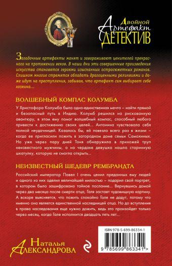 Волшебный компас Колумба. Неизвестный шедевр Рембрандта Александрова Н.Н.