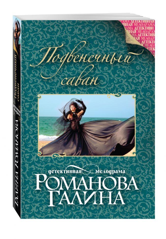 Романова Г.В. - Подвенечный саван обложка книги