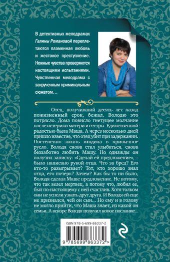 Подвенечный саван Романова Г.В.