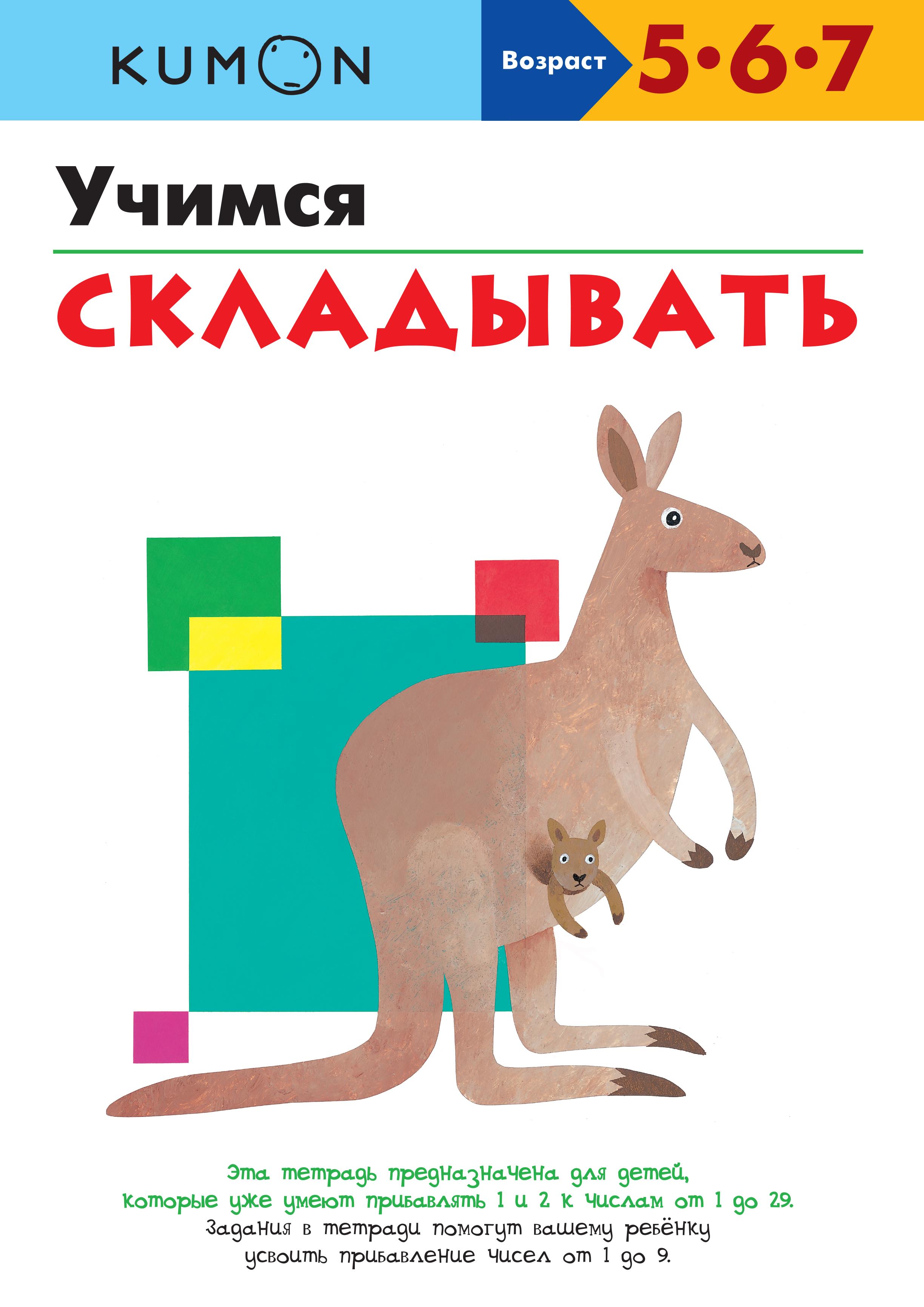 KUMON. Учимся складывать увлекательная логопедия учимся говорить фразами для детей 3 5 лет